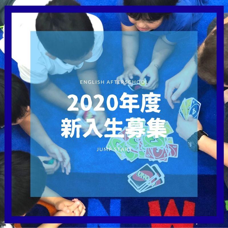 2020年度新入生募集
